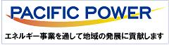パシフィックパワー株式会社