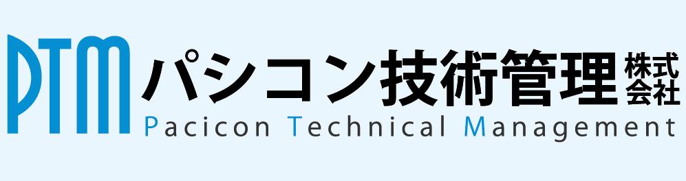 パシコン技術管理株式会社
